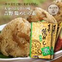 鳥めし 鳥めしの素 大分 お取り寄せ グルメ ギフト 吉野鶏めしの素 (米2合用) 【YS-2】200g×3袋