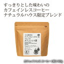 コーヒー こーひー 珈琲 ココア ここあ オーガニック [ナチュラルハウス] カフェインレス コーヒー (粉) 100g オーガニック 有機JASマークの生豆を使用