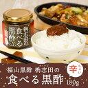 万能 ご飯 ごはんのおとも おかず テレビ 食べる 激辛 [福山黒酢] 食べる黒酢 ちょい辛 180g