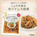 宮崎県 簡単便利 九州のしょうゆ あっさり [道本食品] 漬物 しょうゆ香る 切り干し大根漬 100g