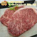 松阪牛 サーロインステーキA4 250g×2枚