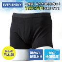 360°吸水機能性インナー【EVER SHINY 尿漏れ パンツ ボクサータイプ 】男性 メンズ 男