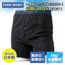 360°吸水機能性インナー EVER SHINY(エバーシャイニー) トランクス タイプ 男性用 M