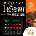 バレンタイン【ベルギー王室御用達 高級チョコレート ジャン・...