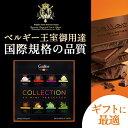 ホワイトデー 義理 会社 職場 チョコレート ジャン・ガレー ミニタブレット 24個入り お返し ギ...