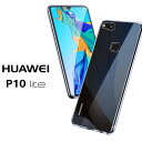 HUAWEI P10lite ハードケース ソフトケース クリアケース HUAWEIP10 lite ファーウェイP10ライト P10liteケース HUAWEIケース HUAWEIス..
