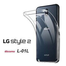 LG Style2 ハードケース ソフトケース クリアケース L-01Lケース LGスタイル2ケース LGsytle2ケース L-01Lカバー L-01Lハード LGケース Style2カバー L01Lケース L01Lカバー LGカバー エルジースタイル2ケース <strong>モノプリ</strong> monopuri au docomo softbank