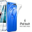 ipod touch 第5世代 第6世代 第7世代 兼用 ハードケース ソフトケース クリアケース ipodtouchケース ipodtouch 5 6 7 iphodtouch5ケース ipodtouch6ケース ipodtouch7ケース 第五世代ケース 第六世代ケース 第七世代ケース touch5 touch6 touch7 monopuri