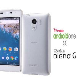 android one S2 / DINGO G 兼用 ハードケース ソフトケース クリアケース アンドロイドワンエスツー androidones2 アンドロイドワンS2 androidones2ケース S2ケース DINGO G DINGOGケース 601KC 602KC 601KCケース 602KCケース monopuri <strong>モノプリ</strong> au docomo SoftBank
