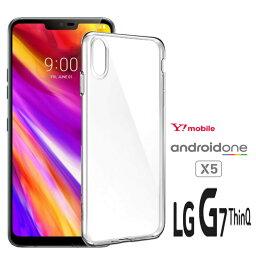 android one X5 ハードケース ソフトケース クリアケース アンドロイドワンX5 androidoneX5 アンドロイドワンX5 androidoneX5ケース X5ケース androidoneX5カバー OneX5ケース X5カバー monopuri <strong>モノプリ</strong> au docomo SoftBank