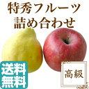 お歳暮 御歳暮 ギフト 特秀 ロイヤルふじりんごとル・レクチェの詰め合わせ 特選2.5kg箱 4〜6個入 長野県産 送料無料