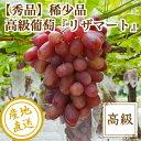 稀少品 高級葡萄 リザマート 秀品 4kg箱 栃木県産 送料無料 残暑御見舞い フルーツギフト