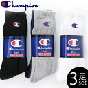 チャンピオン 靴下 メンズ フルレングス 3足組 CMSCH002 全3パターン 郵 メール便 対応