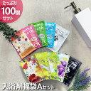 入浴剤 福袋 100個 バラエティーAセット 様々な入浴剤を...