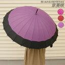傘 レディース 24本骨 京美咲 雨に濡れると桜が浮き出る 和傘 雨傘 和風傘 長傘 かさ カサ アンブレラ あす楽