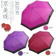 傘 レディース 折りたたみ傘 雨傘 京美咲 和傘 アンブレラ レイングッズ 雨 かさ あす楽
