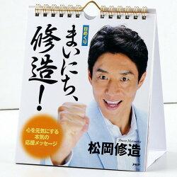 カレンダー壁掛け日めくりまいにち、修造!松岡修造心を元気にする本気の応援メッセージ日めくりカレンダーリビングお部屋トイレに