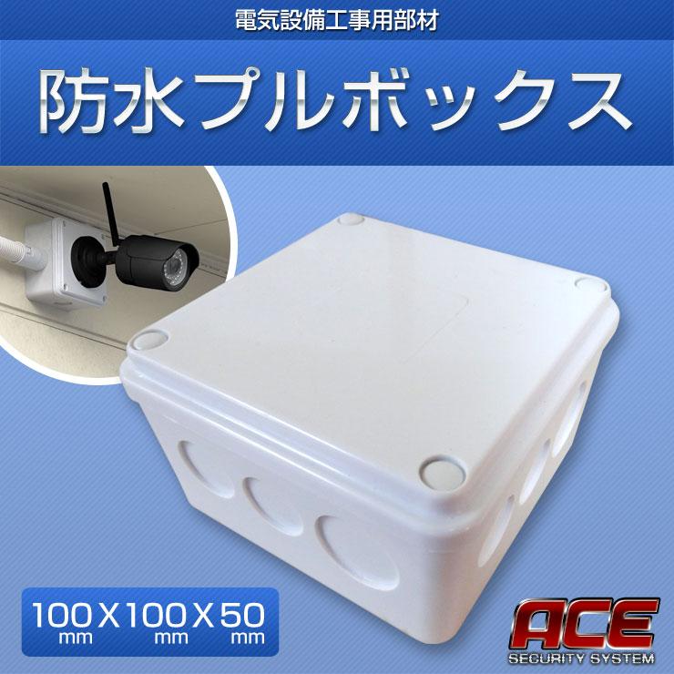 【防水プルボックス】 防犯カメラ取付 電気設備工事用部材