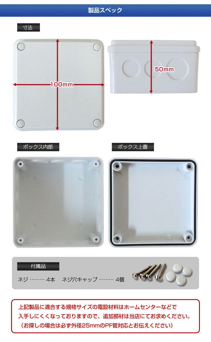 【防水プルボックス】 防犯カメラ取付 電気設備...の紹介画像3