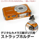[MONOSUPPLY]カメラ用ストラップホルダー コンデジ 一眼レフ ビデオカメラ 便利なカメラアクセサリー