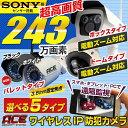 防犯カメラ ★SONY 243万画素 ★電動「4倍ズーム」対応や「Wスーパー赤外線LED」など豊富な