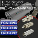 [MONOSUPPLY]防犯カメラ用変換コネクタ 【BNC-RCA RCA-BNC BNC-BNC RCA-RCA端子】