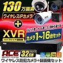 防犯カメラ【 XVR ハイブリッド録画機+無線カメラ1〜16...