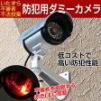 [MONOSUPPLY]LED搭載ダミーカメラ 防犯カメラ/監視カメラ