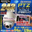 防犯カメラ 監視カメラ PTZ ワイヤレス IP WiFi 無線 [243万画素]屋内用 屋外用 外
