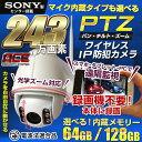 防犯カメラ 監視カメラ PTZ ワイヤレス IP WiFi 無線 [243万画素]【マイク内蔵あり】