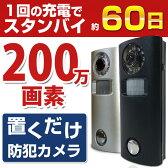 防犯カメラ 監視カメラ 置くだけ簡単 高画質[200万画素][動体検知&充電式]モーション検知でmicroSD録画[録画機不要]暗視カメラ 人体感知 人感センサー[1回の充電で6ヶ月待機] 選べる2カラー[ブラック・シルバー]リモコン付 手のひらサイズ コンパクト