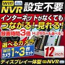 防犯カメラ【ネット環境無しでも見れる!簡単!設定不要!11インチディスプレイ一体型無線NVR +ワイ