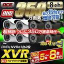 【8ch】 防犯カメラ 監視カメラ 【350万画素 AHD 高画質 カメラ5〜8台セット+ [8ch...