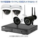 防犯カメラ ワイヤレス 屋外 屋内 NVR【H.265+】録...