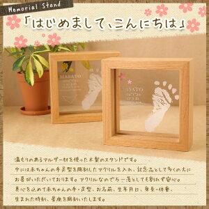 MONOSUPPLY プレゼント メモリアル スタンド 赤ちゃん アクリル