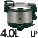 パロマ 業務用ガス炊飯器 電子ジャータイプ 1.2〜4.0L(6.7〜22合) LPガス用 PR4200S ステンレス