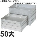 アカオアルミ硬質アルミシステムバット(餃子バット)50大