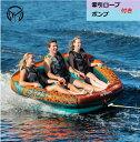 【15時までにご注文確定で当日発送】最新2020年版! HO Sports HOスポーツ EXO 3人乗り トーイングチューブ ボート 牽引ロープ ポンプ付き HO Sports EXO 3-Person Towable マリンスポーツ 水上バイク ジェットスキー 水上スキー バナナボート 海の遊び