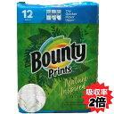 バウンティ ペーパータオル プリント 128 カット X 12 ロールBounty 12 Roll Prints 128Ct Select A Size キッチンペーパーダブル 万能 2倍の吸収性 お掃除