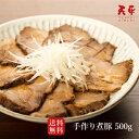 【送料無料】特選煮豚 500g【TP-5 煮豚 チャーシュー 秘伝のタレ お取り寄せ 贈り物 ギフト