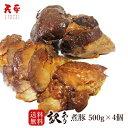 【訳あり 送料無料】煮豚 2キロ《冷蔵》【創業50年 秘伝のタレ 食品 端っこ 肉 チャーシュー セール ネット限定】
