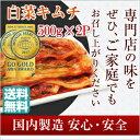 【送料無料】本格絶品白菜キムチ 1kg【500g×2袋 キム...