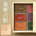 【送料無料】美味六彩 【キムチ 珍味 ギフト 贈り物 お歳暮 内祝い お返し 滋賀 人気