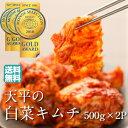 【送料無料】本格絶品白菜キムチ 1kg【500g×2袋 キムチ 無添加 乳酸菌 発酵 発酵食品