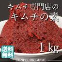 【送料無料】キムチの素 1kg【500×2P ヤンニョム キムチ 無添加 お取り寄せ 手作りキ