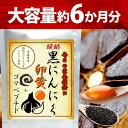 【送料無料】大容量約6か月分 醗酵黒にんにく卵黄ゴ...