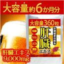 【送料無料】大容量約6か月分 肝臓エキスサプリ 360粒 【...