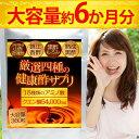 【送料無料】大容量約6か月分 厳選四種の健康酢サプリ 360...