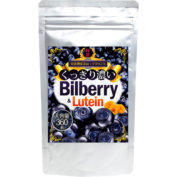 送料無料大容量約6か月分くっきり濃いビルベリー&ルテイン(栄養機能食品:ビタミンA)360粒ヤマト(