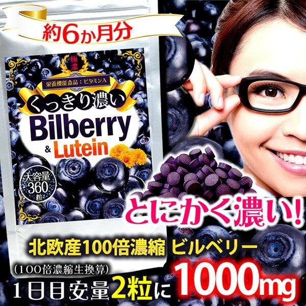 送料無料大容量約6か月分くっきり濃いビルベリー&ルテイン(栄養機能食品:ビタミンA)360粒クロネコ